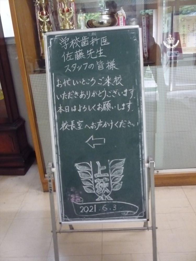 上荻野小学校 歯科健診 2021年